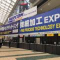 【展示会】第19回 半導体・センサパッケージング技術展(ISP展)の出展模様