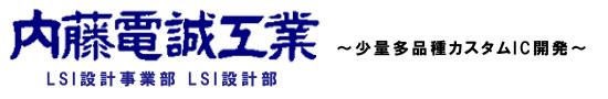 内藤電誠工業株式会社・LSI設計事業部